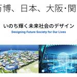 EXPO 2025 Workshopからの招待状